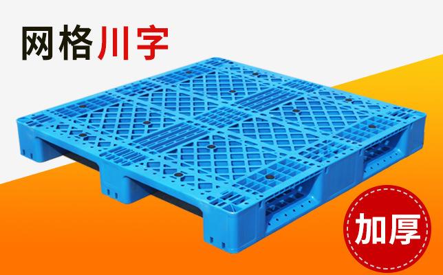 网格塑料托盘