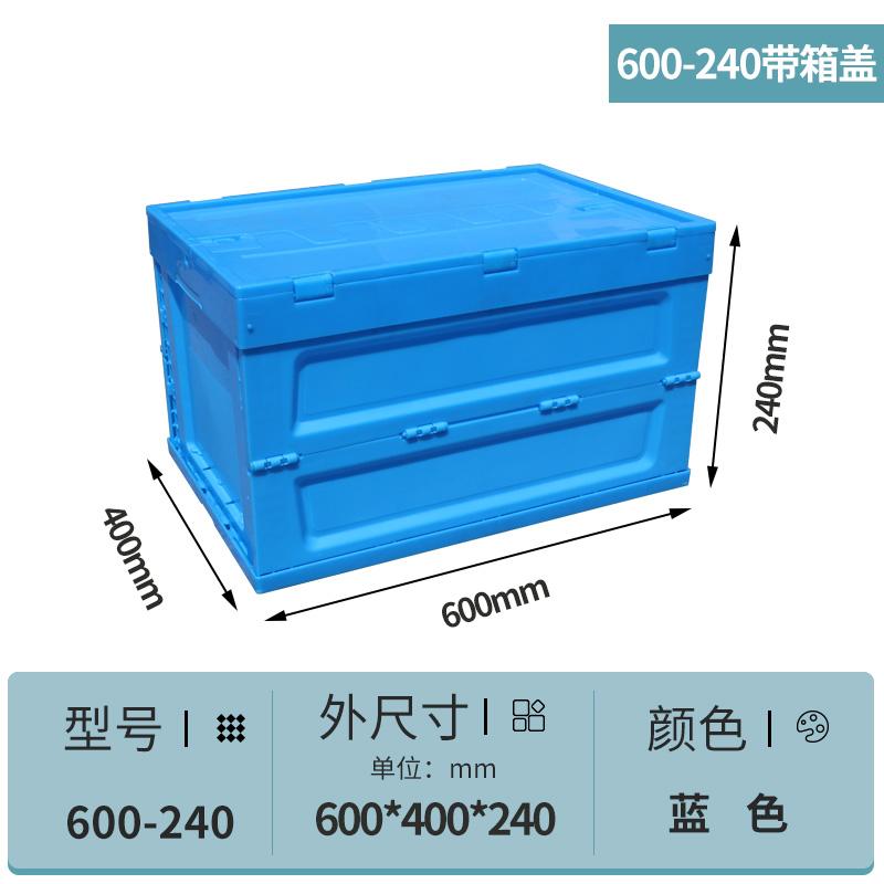塑料折叠箱