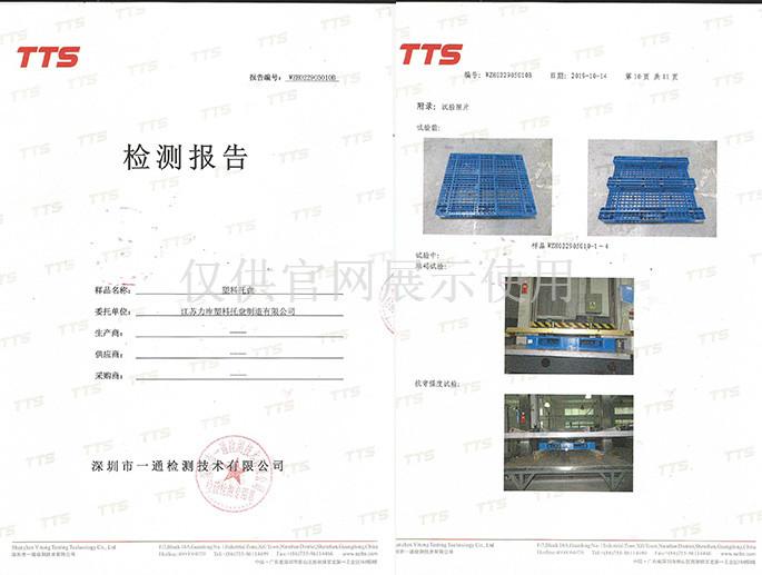 塑料托盘检测报告