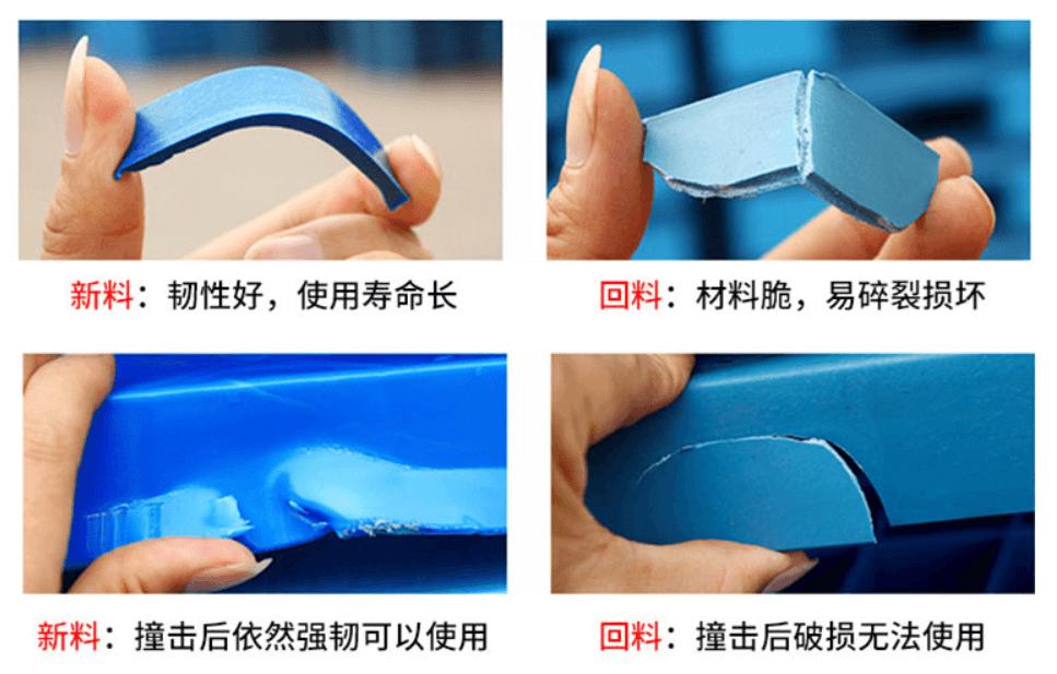 塑料托盘新料与回料的区别
