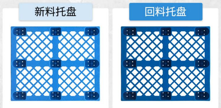 新料塑料托盘与回料塑料托盘